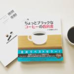 Mon livre de café en japonais sort aujourd'hui!
