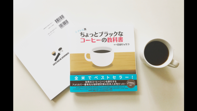 <pre>Mon livre de café en japonais sort aujourd'hui!