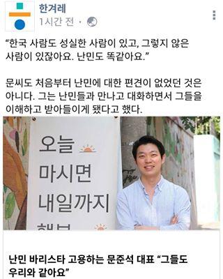 Il s'agit de ma deuxième interview avec Hankyoreh depuis 2014, et cela semble complètement différent de cela. L'article se trouve aujourd'hui sur la page Hankyoreh. Pour soutenir le café de demain ...
