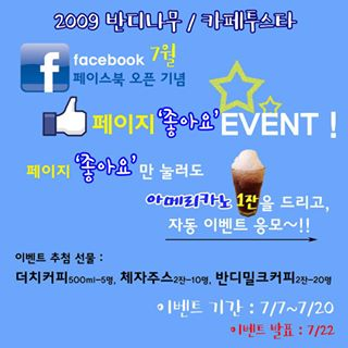 2009 반디나무 / 카페투스타 프리미엄커피&제철생과일 전문카페 페북 페이지 #오픈기념 #이벤트~~~!!!