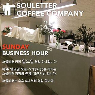 . SOULETTER COFFEE COMPANY . 일요일 영업 시간 참고해 주세요 ^^ . 4시 보다 일찍오셔서 기다리시는 분들과, 영업시간을 맞추어 방문해주시는 손님들이 ...