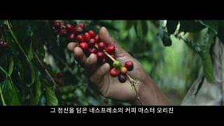 커피가 태어난 땅으로부터 영감 받아 장인이 완성한, 네스프레소 '마스터 오리진(Master Origin)' 커피 출시! 각 원산지와의 조화로운 커피 가공법으로 만들어낸 7가지 특별한 ...
