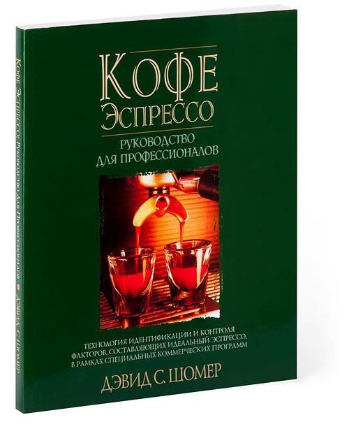 David Shomer Guide du café expresso pour les professionnels.Doc